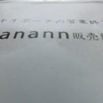 カナンcanannとお別れだなんて!