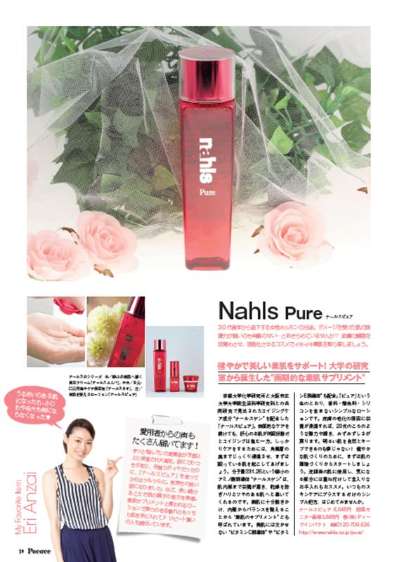 magazine_nahlspure_e